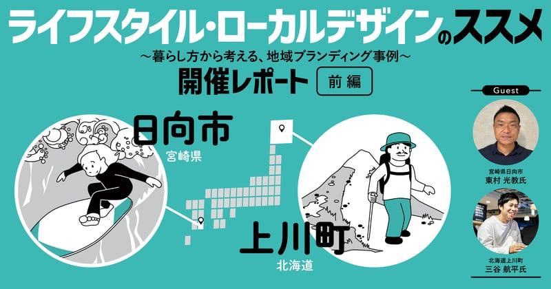 201007_ウェビナー記事バナー_前編