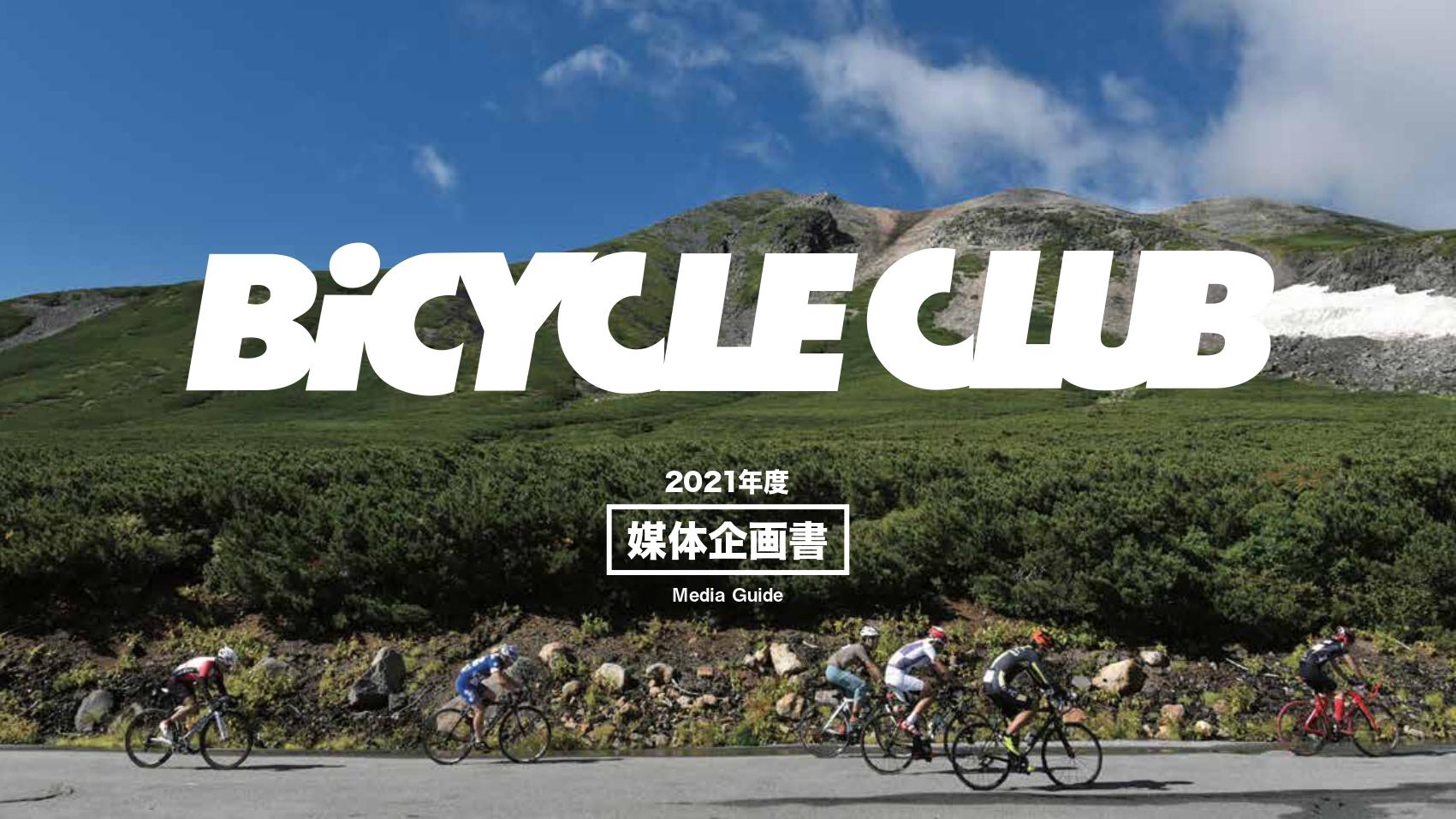 BiCYCLE CLUB_媒体資料