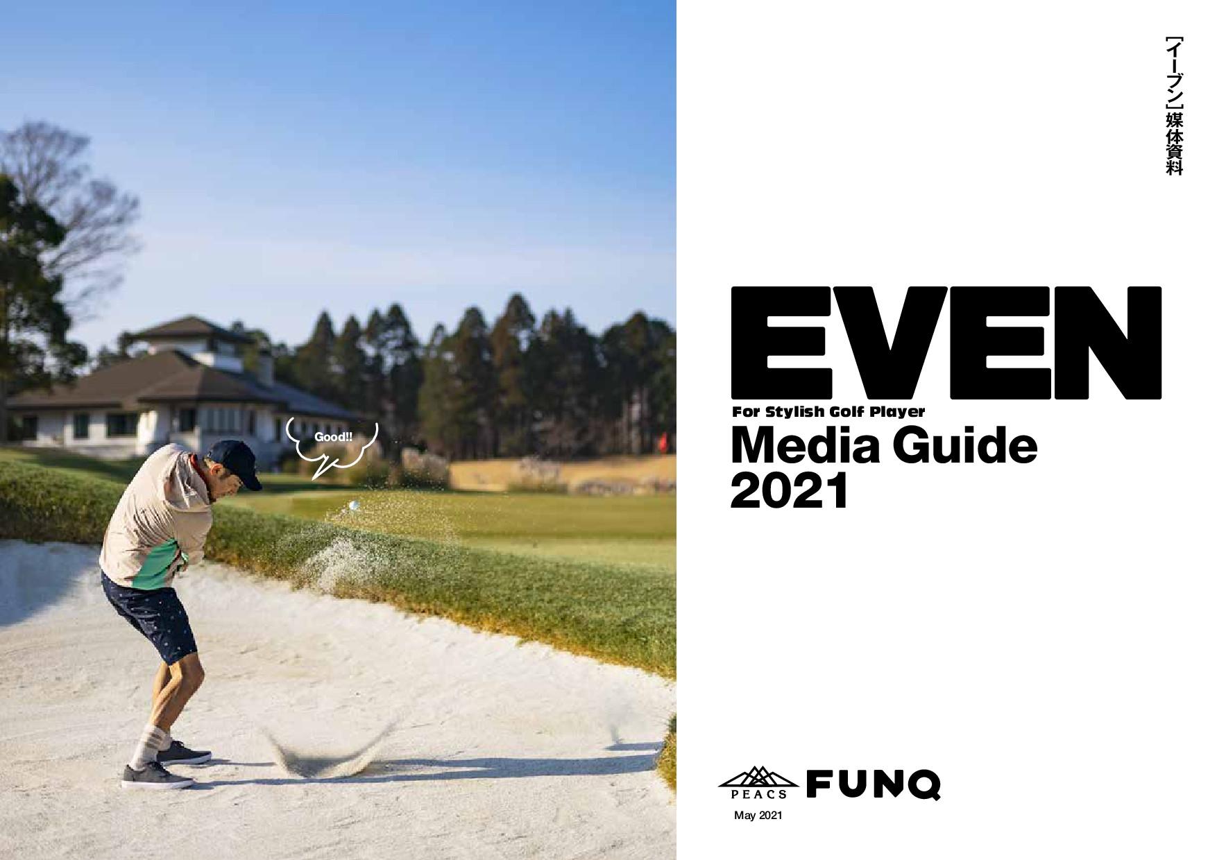 EVEN2021_媒体資料