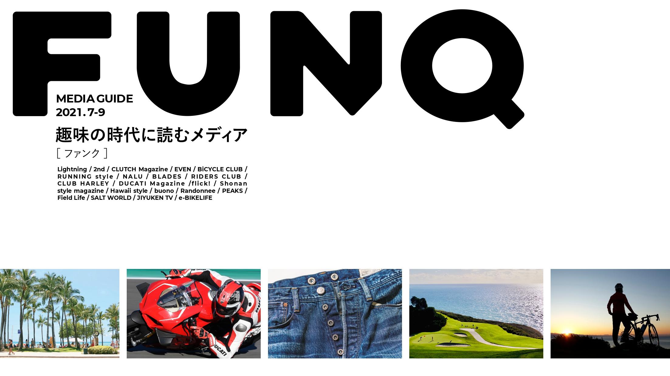 FUNQ表紙7-9_-jpg-0001