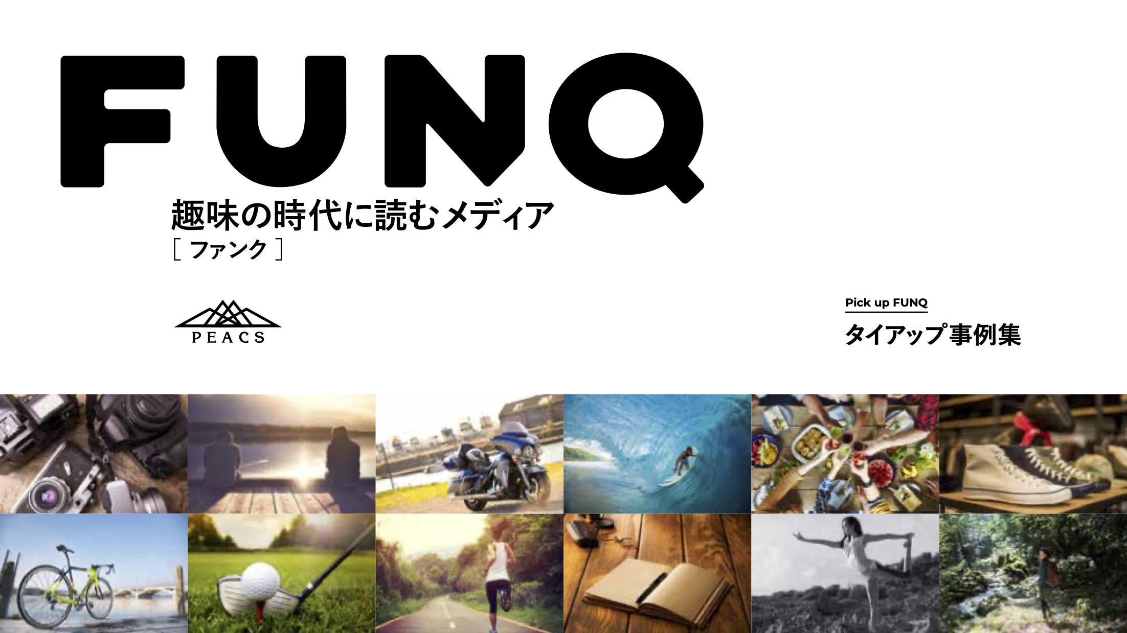 FUNQ_事例資料