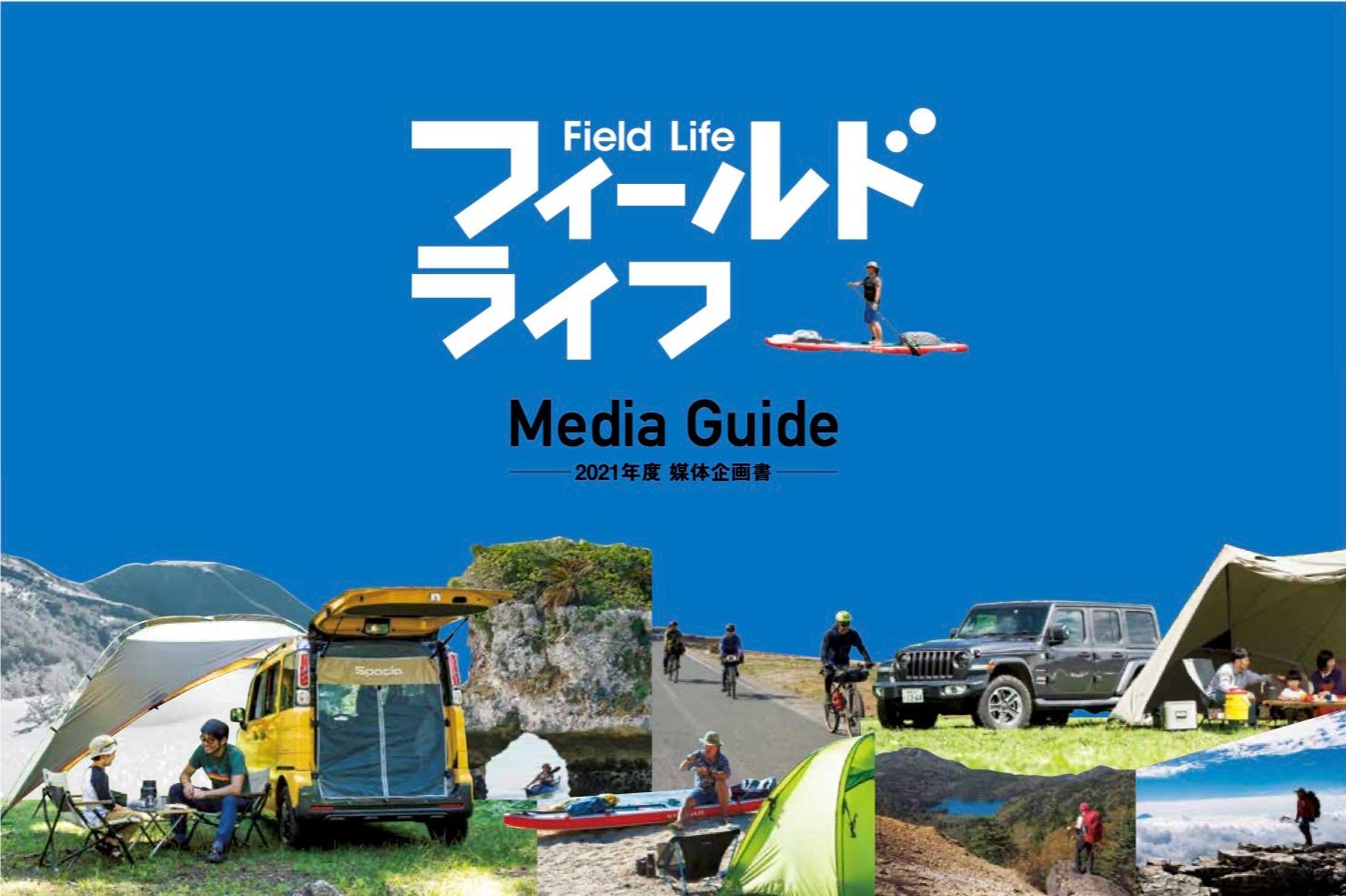 FieldLife_MediaGuide2021