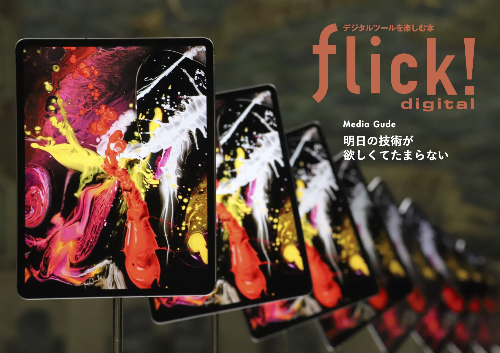 Flick!_媒体資料