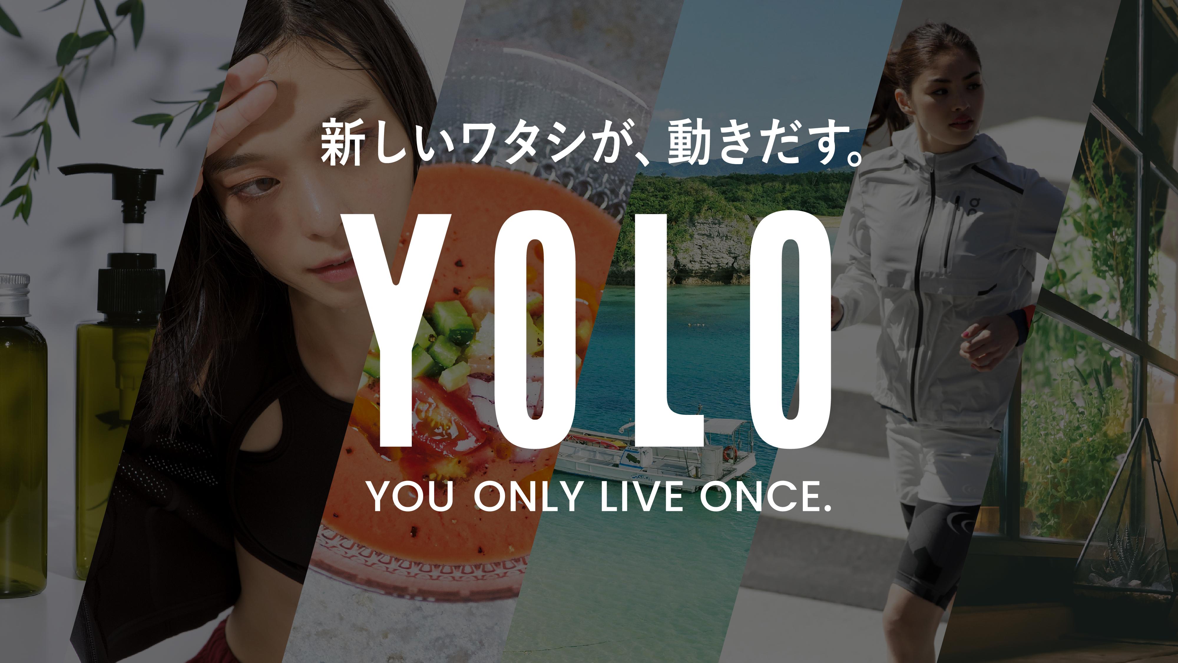"""""""アクティブ""""な生きかたを応援するメディア『YOLO』"""