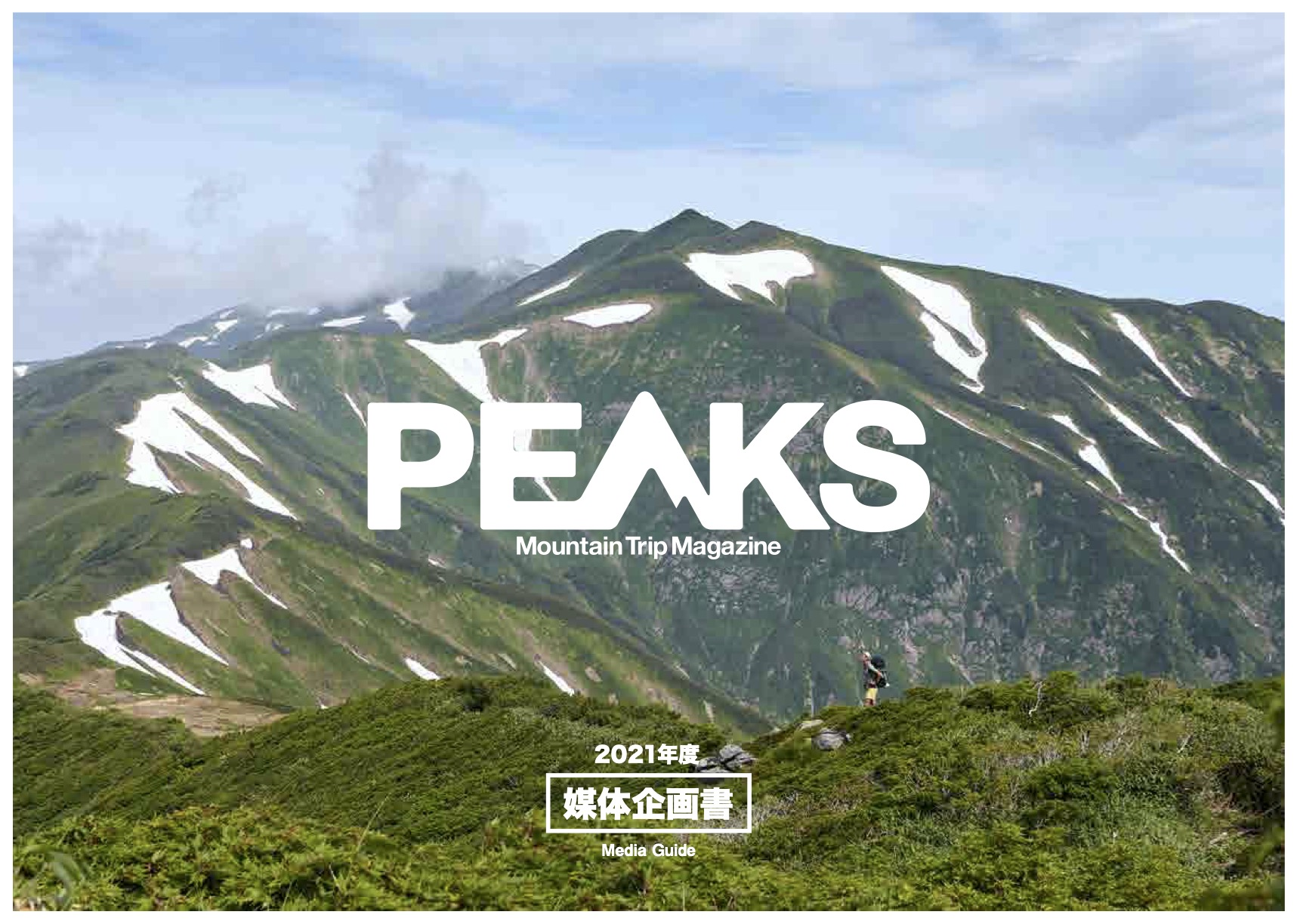 PEAKS_MediaGuide2021