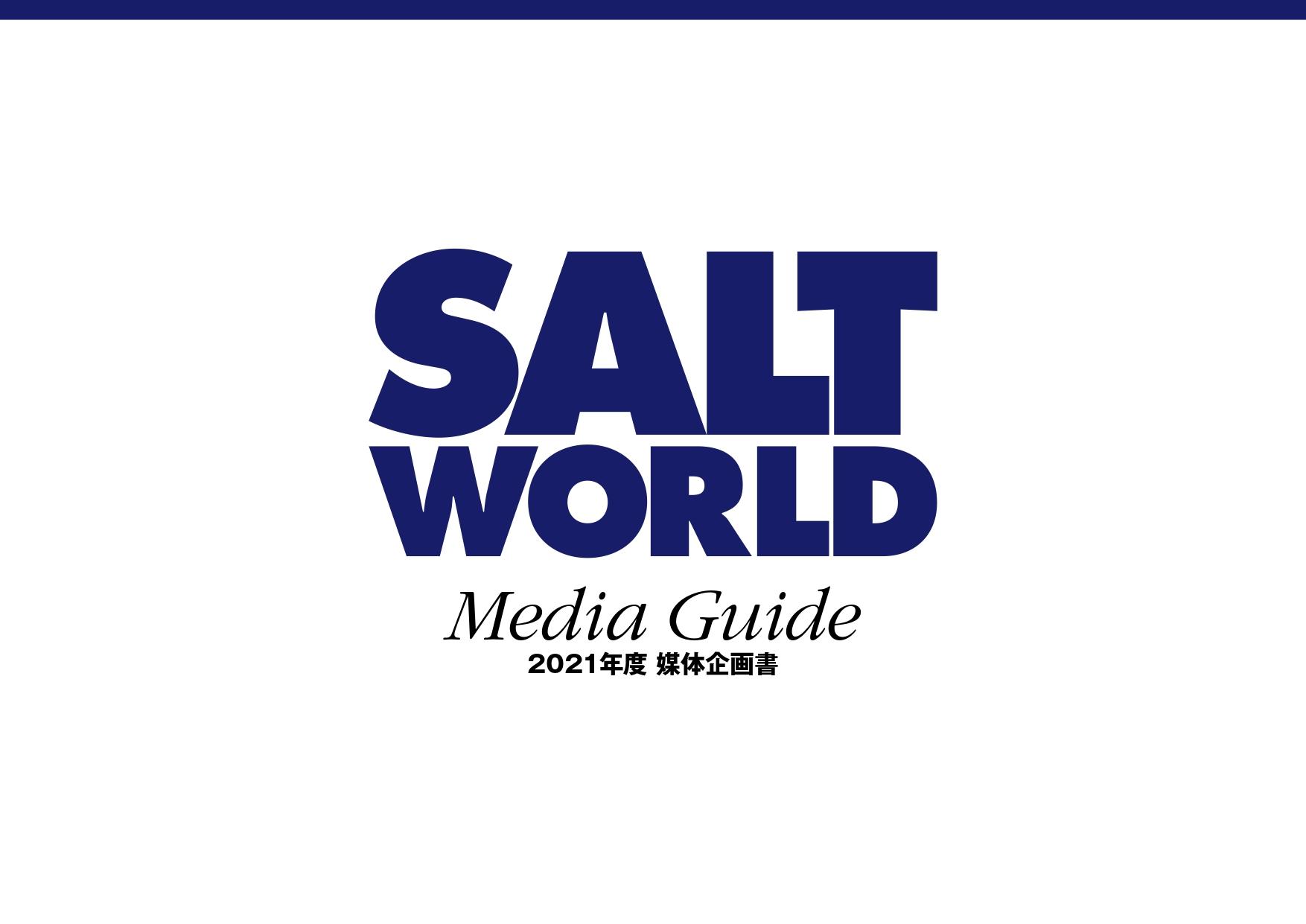 SALTWORLD_H1 修正_page-0001