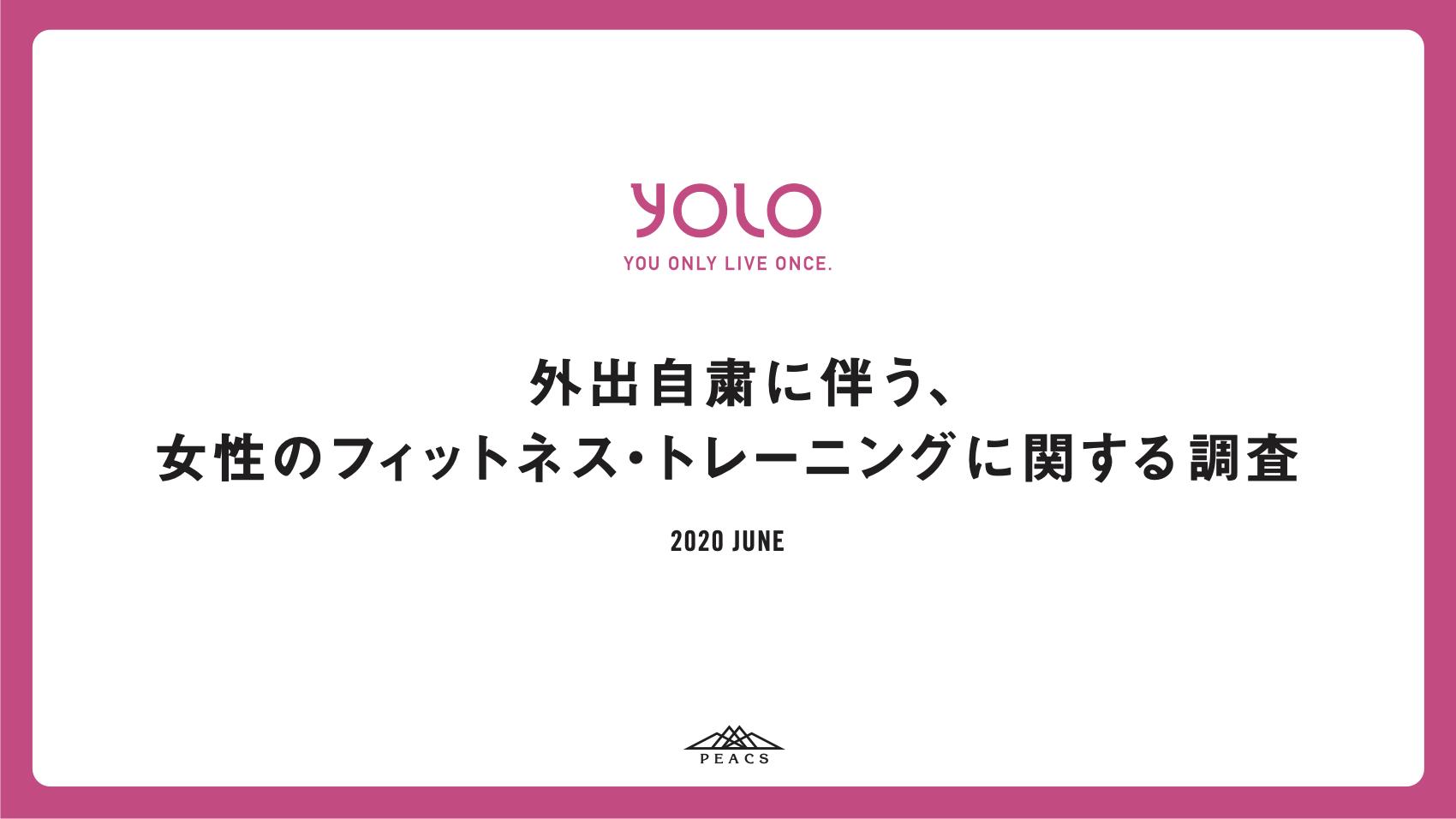 YOLO_外出自粛に伴うフィットネス・トレーニングに関する調査_20200819
