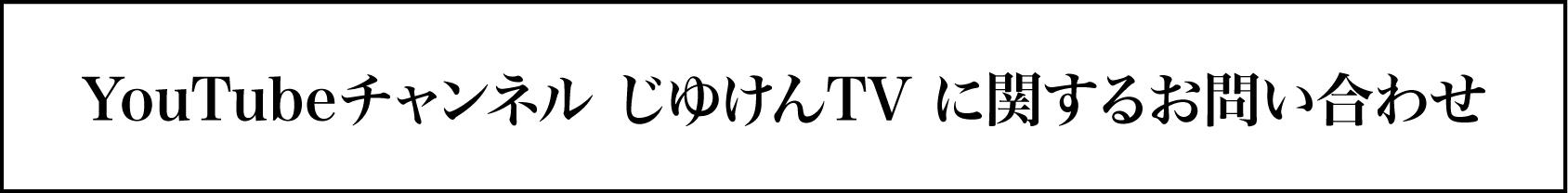 YouTubeチャンネル じゆけんTV に関するお問い合わせ