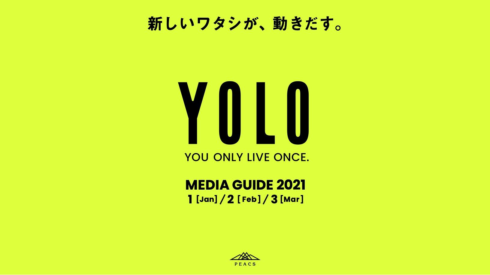 yolo_mediaguide_2021.1-3