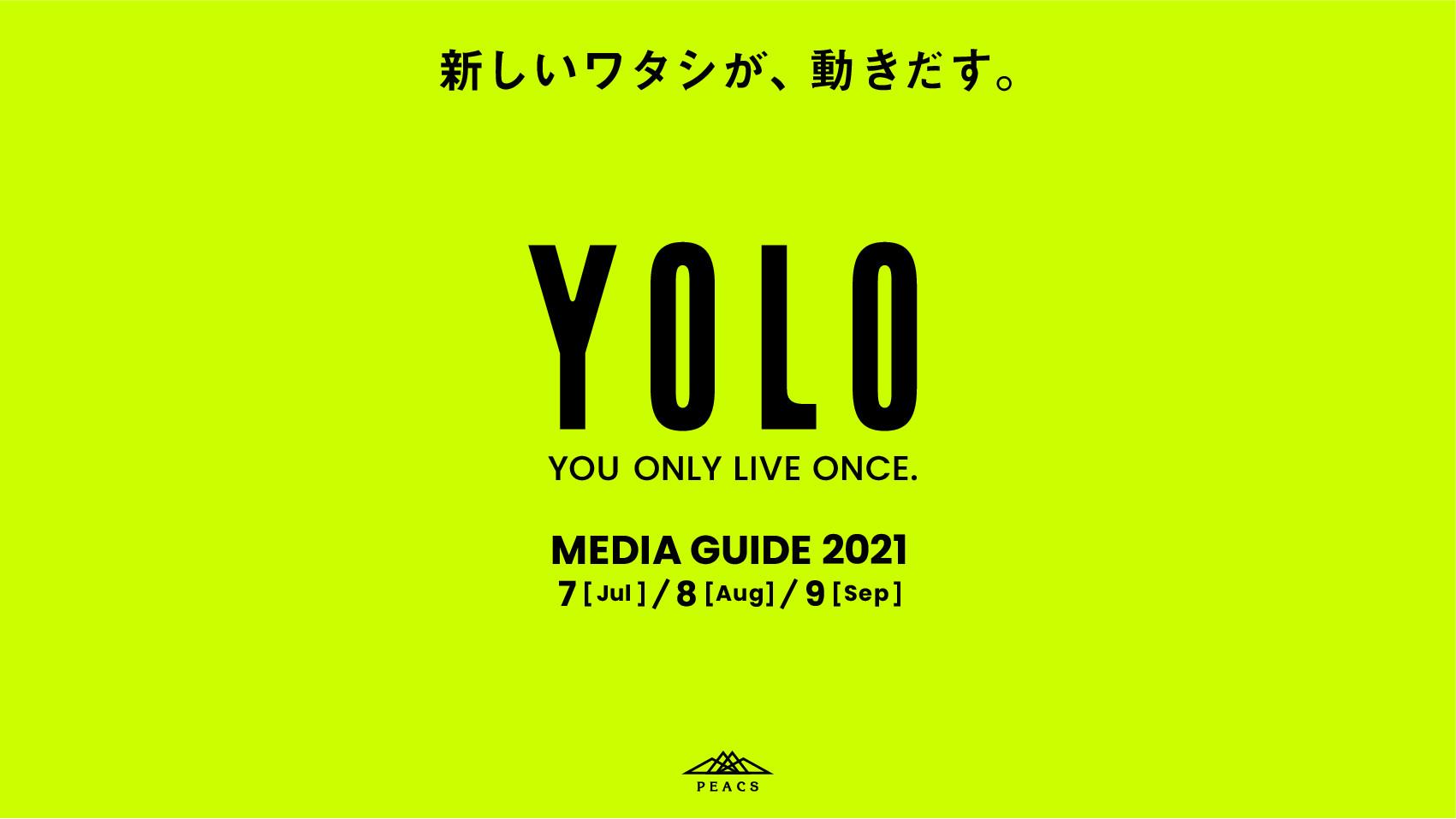 yolo_mediaguide_210714_001